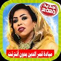 Mayada Qamar ميادة قمر الدين بدون أنترنت icon