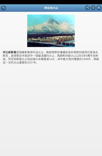 書籍必備免費app推薦|火山線上免付費app下載|3C達人阿輝的APP
