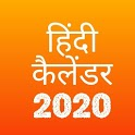 Latest hindu calender 2020 Hindi icon