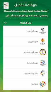 ‫هاترك Hatrick‬‎- screenshot thumbnail