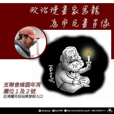 政治漫畫家馬龍為市民畫肖像 #維園年宵2017