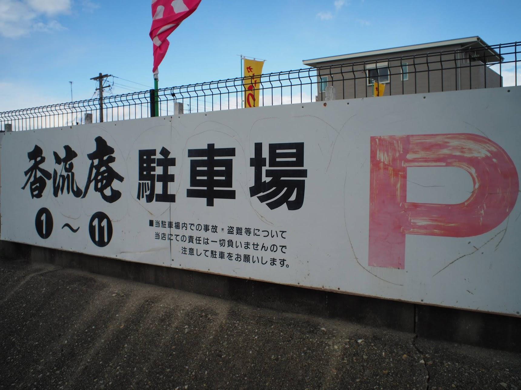 香流庵の駐車場