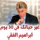 غير حياتك فى 30 يوم - ابراهيم الفقي icon