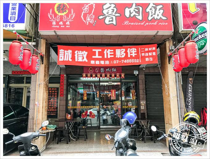 張媽媽台灣魯肉飯
