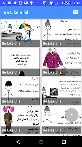 Be Like Bilal