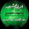 الرقية الشرعية بصوت الشيخ عبد الباسط عبد الصمد