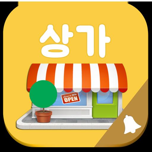 상가알리미 - 상가분양, 매매, 임대 정보