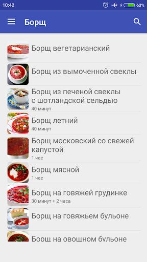 免費下載遊戲APP|Борщ Рецепты app開箱文|APP開箱王
