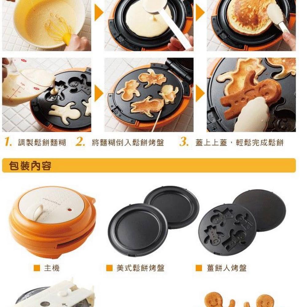 ★日本狂銷★可換盤設計鬆餅機 recolte 日本麗克特 Smile Baker 微笑鬆餅機