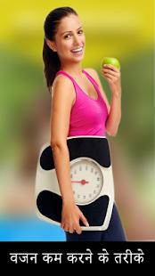 वजन घटाने के टिप्स Weight Loss screenshot