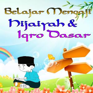 Belajar Mengaji for PC and MAC