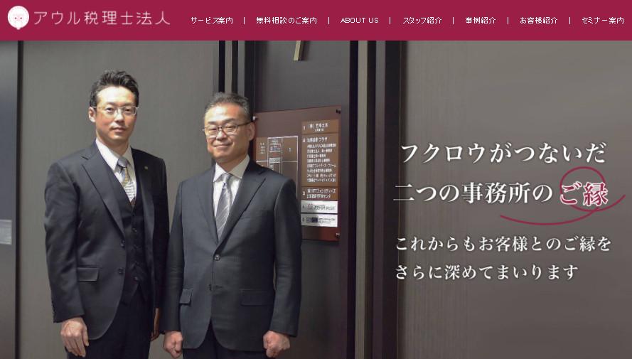 税務申告や税務調査のお困りごとなら札幌のアウル税理士法人におまかせください!