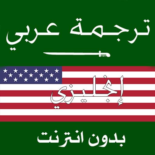 Aptoide ترجمه من عربي الى انجليزي