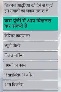 बिज़नेस कैसे करे   Business Ideas in Hindi 2018