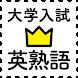 学研『大学入試ランク順 入試英熟語1100』 - Androidアプリ