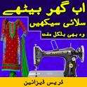 Silai Sekhain Complete Course(Tailoring Guide)Urdu icon