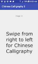 Chinese Calligraphy 3 - screenshot thumbnail 01