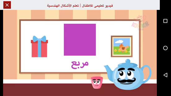 Kids Tube (Arabic) - náhled
