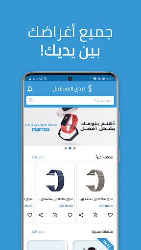 Sada Almustaqbal 1.6 screenshots 1