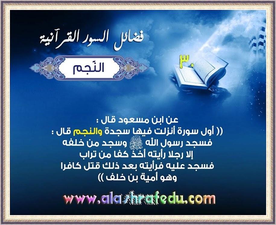 فضائل السور القرآنيه سورة النجم cft5PruqS9Qm1dm-Og4y