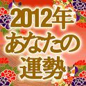 4大鑑定士が断言!「2012年あなたの運勢」SPパック icon