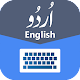 Urdu English Complete Typing Keyboard apk