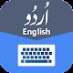 Urdu English Complete Typing Keyboard apk