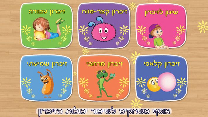 משחק זיכרון לילדים בעברית - screenshot