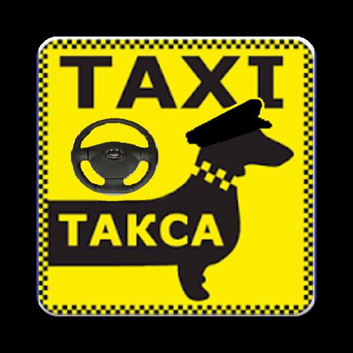 Такса в такси картинки