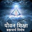 Brahmacharya(Yovan)Guide-Hindi,Offline icon