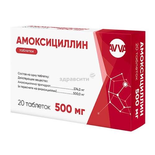 Амоксициллин таблетки 500мг 20 шт.