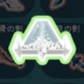 魔法石(光)のエキス
