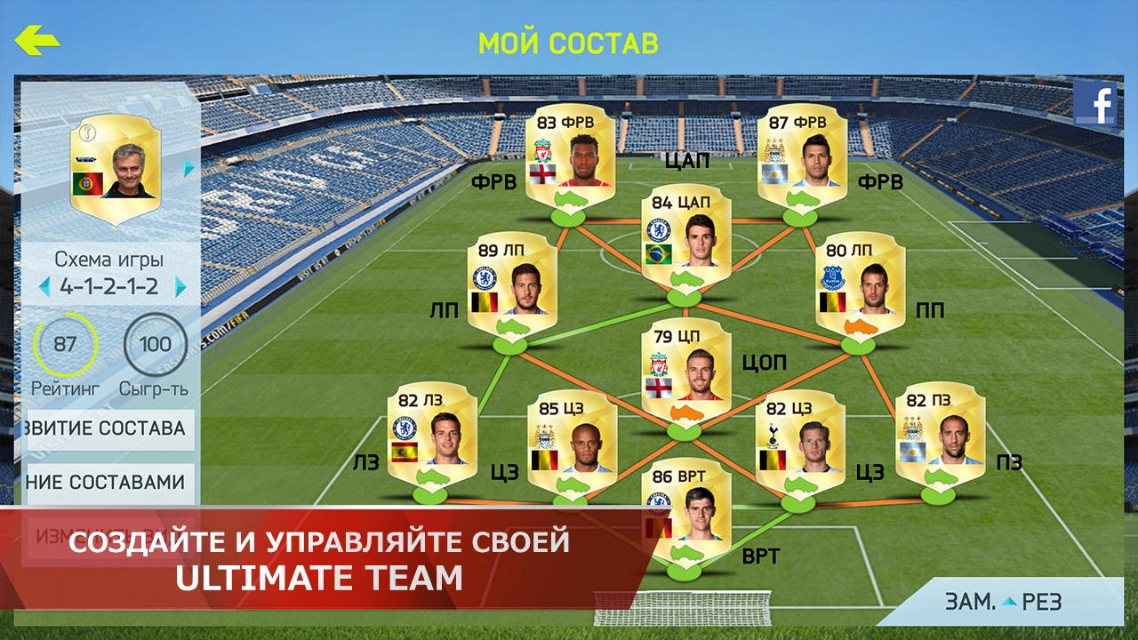 Скачать fifa 15 ultimate team ios.