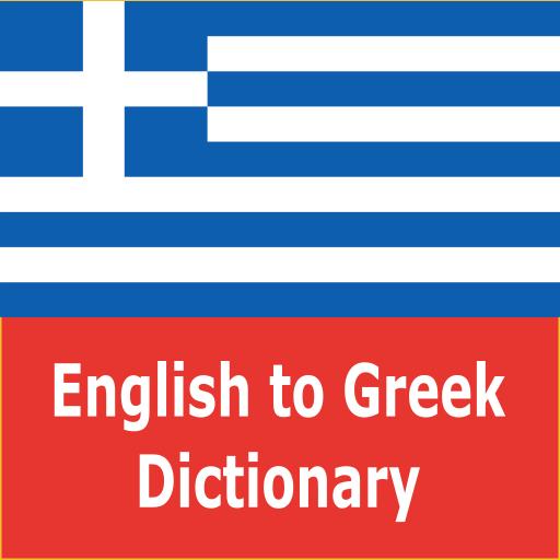 Greek Dictionary - Offline