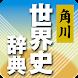 角川世界史辞典 - Androidアプリ