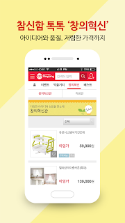 아임쇼핑 – 국민의 공영홈쇼핑 screenshot 04