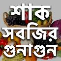 শাক সবজির চাষ পদ্ধতি icon
