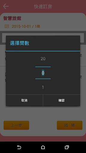 玩旅遊App|aqHolder行動控房接單免費|APP試玩