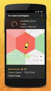 Такси Драйвер - náhled