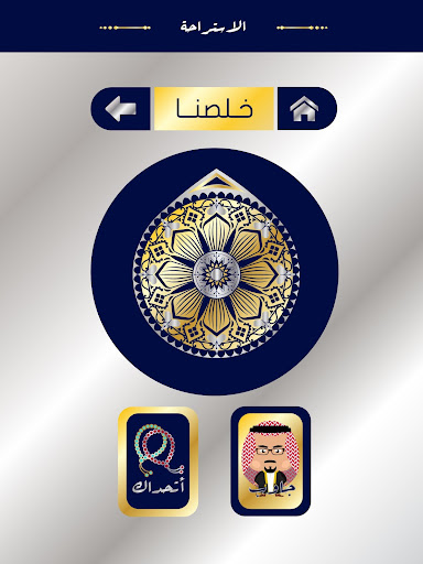 Jalsah u062cu0644u0633u0629 1.0 screenshots 16