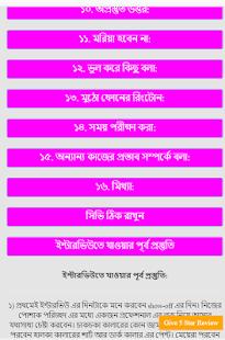 চাকরীর ইন্টারভিউ টেক্কা দেওয়ার কার্যকর কৌশল - náhled