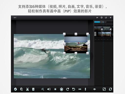 Cute CUT - 全功能视频编辑器和影片制作利器 screenshot 8