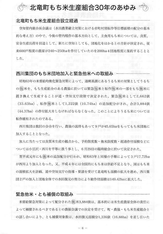 Page 06『30年の歩み・北竜町もち米生産組合』