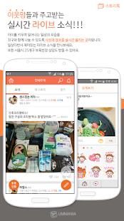 엄마와 - 임신 태교 출산 육아 교육 대한민국 임산부와 엄마들의 대표 어플 - náhled
