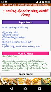 Saviruchi kannada recipes apps on google play screenshot image forumfinder Image collections