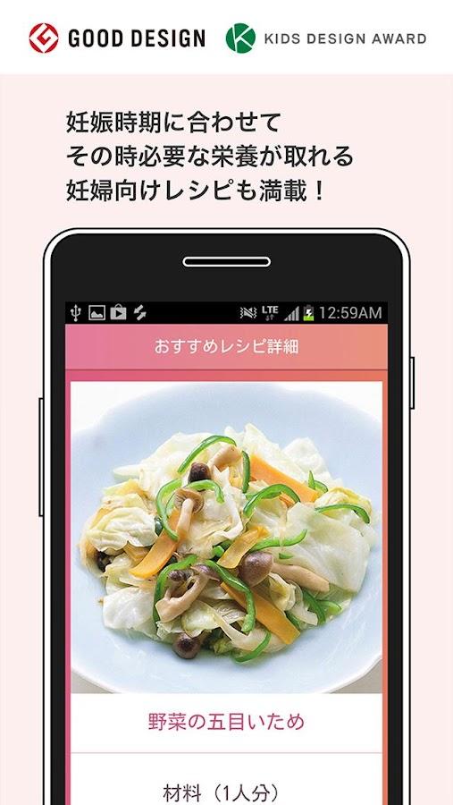 妊婦手帳 - 妊娠・出産を学べるアプリ -- screenshot