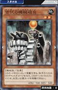 古代の機械砲台