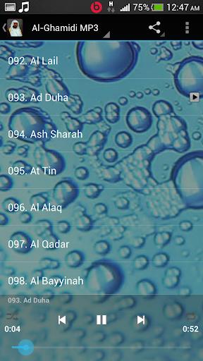 玩音樂App|Saad Al Ghamidy Quran MP3免費|APP試玩