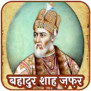 Bahadur Shah Zafar Poetry