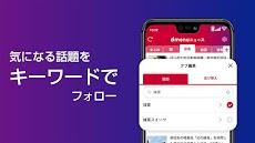 dmenuニュース 無料で読めるドコモが提供する安心信頼のニュースアプリのおすすめ画像4